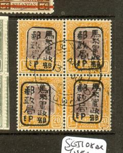 MALAYA JAPANESE OCCUPATION TRENGGANU (P1912B) 20C  SGJ08     BL OF 4  VFU