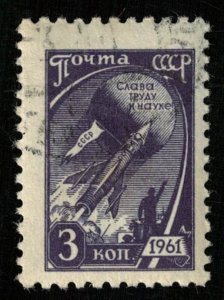 Soviet Union Post, 3 kop, 1961, YT #2369, CV $ 5.67 (Т-7627)