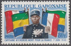 Gabon #166 MNH VF (SU1910)