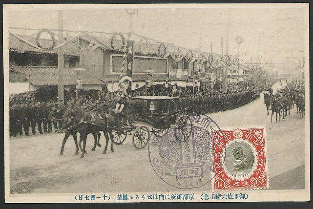 JAPAN 1915 Coronation - 1½s on postcard - commem cancel....................49479