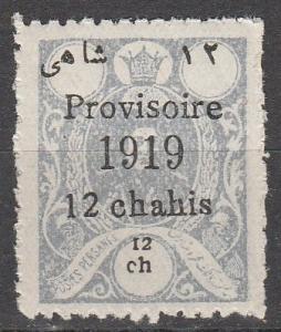 Persia #621 MNH CV $125.00  Counterfeit (S587)