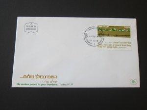 Israel 1976 Sc 596 FDC
