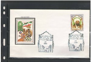 MIDDLE EAST: # 101 /  ++  FIRST DAY COVER ++ Fine Used-Offered AS-IS.