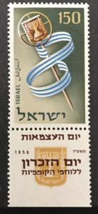 Israel 1956 #119 Tab, MNH
