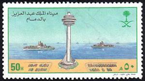 Saudi Arabia # 1199 used ~ 50h King Abdul Aziz Port
