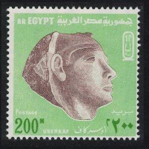 Egypt Head of Userkaf 200m 1972 MNH SG#1139 MI#1107Y