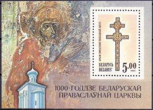 Belarus. 1992. bl1A. religion. MNH.