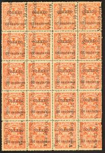 NICARAGUA 1911 02c on 10c on 1 Red Railroad Coupon Tax Complete Setting of 20