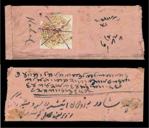 AFGHANISTAN 1881  Watercolor 2ab brown orange Scott # 128 on tiny native cover