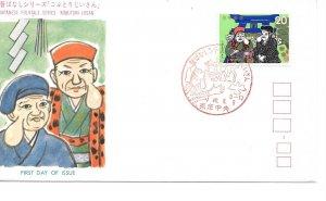 JP83) Japan 1974 Japanese Folktale Series - Kobutori-Jiisan FDC