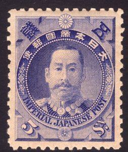 1896 Japan Victory Chinese Japanese War 5s issue MVLH Sc# 90 CV $45.00