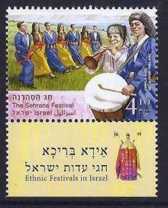 ISRAEL 2019 ETHNIC FESTIVALS THE SEHRANE KURDISTAN JEWS STAMP MNH