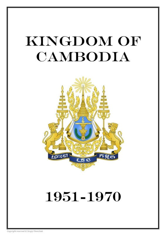 Kingdom of Cambodia 1951-1970  PDF (DIGITAL) STAMP  ALBUM PAGES