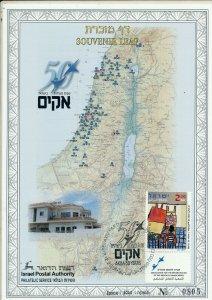 ISRAEL 2001 AKIM 50th ANNIVERSARY  S/LEAF MINT CARMEL #418