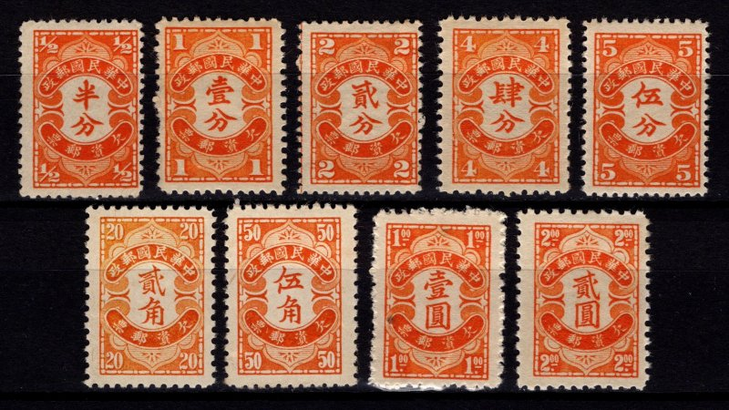 China 1932 Postage Due, Part Set (excl. 10c & 30c) [Unused]