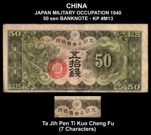 CHINA WW2 (1940) 50 sen JAPAN MILITARY OCCUPATION BANKNOTE PAPER MONEY, KP #M14