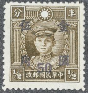 DYNAMITE Stamps: China Scott #847 - UNUSED