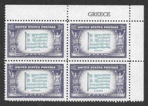 Doyle's_Stamps: MNH 1943 Overrun Nations PNB Greece Scott #916**