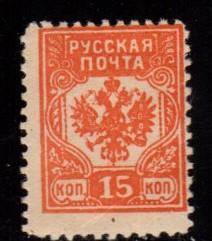 Latvia - Russian Occupation Perf - Unused NG