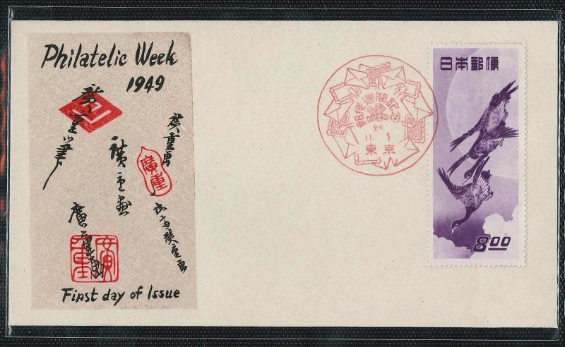 Japan 1949 Scott 479 - FDC - High Grade - Unreserved!!!