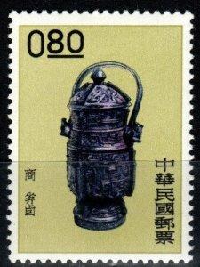 China #1290  F-VF Unused CV  $3.75 (X1300)