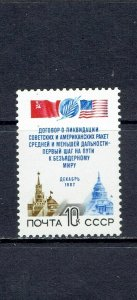 RUSSIA - 1987 INF TREATY - SCOTT 5620 - MNH