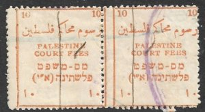 PALESTINE c1920 10 COURT FEES REVENUE w/o Currency Indication Pair Bale 227 USED