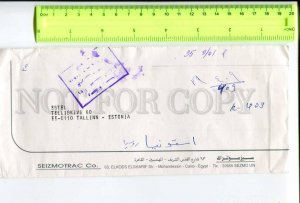 416625 EGYPT to ESTONIA 1996 year real posted COVER