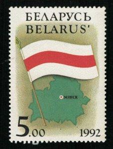 1992, Belarus, 5.00, MNH, ** (Т-9188)