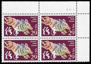PCBstamps     US #2876 PB $1.16(4x29c)Lunar Year-Boar, 1976, MNH, (PB-2)