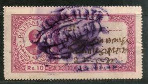 India Fiscal Palitana State Rs. 10 Court Fee Revenue Stamp Type 14 KM 150 # 608B