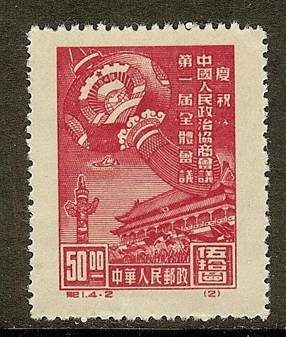 PR China, Scott #2, $50 Lantern, VF Ctring, Unused