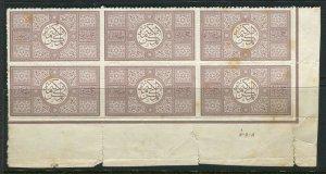 SAUDI ARABIA; 1917 early Hejaz issue Roul 13 Mint hinged 1pa. CORNER BLOCK