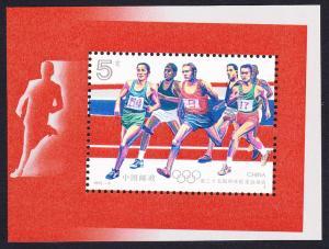 China Olympic Games MS 1992 MNH SG#MS3805 MI#Block 60 SC#2401