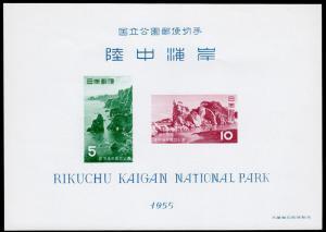 Japan Scott 613a Souvenir Sheet & Folder (1955) Mint NH F-VF C