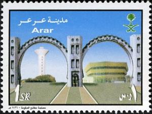 SAUDI ARABIA 2005 Single  Set  STAMP  ARRAR  City North Saudi  MNH  SC 1321