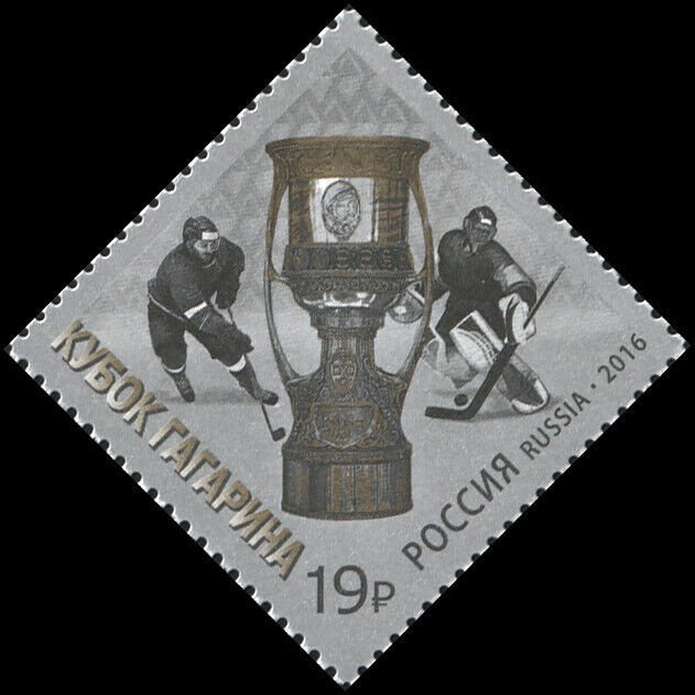 Russia 2016. The Continental Hockey League 2016 Gagarin Cup (MNH OG) Stamp