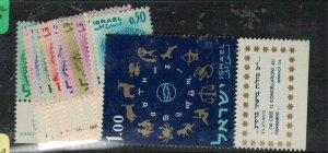 Israel SC 192+-202 Tab MNH (3euh)
