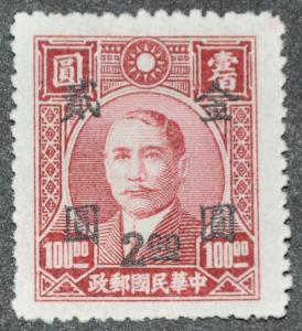 DYNAMITE Stamps: China Scott #866 - UNUSED
