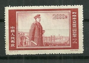 1954 China $2,000 Stalin viewing hydroelectric Plant unused