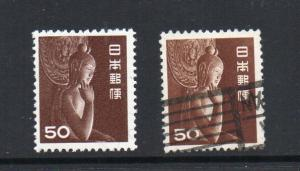 Japan #558 Mint and Used CV $4.25