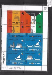 KUWAIT (PP1203B) EXPO 92  SG MS 1318  MNH