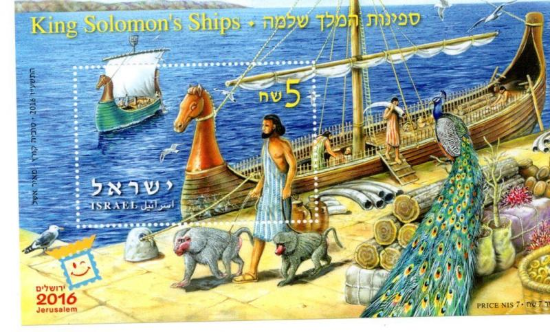 King Soloman Ship  Israel   S/S  mnh