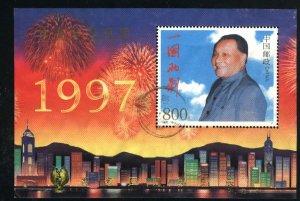 China, Peple's Republic 2774C   SS  Used 1997 PD