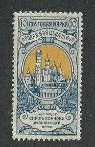 1905 Russia USSR Scott Catalog Number B4 Unused Hinged