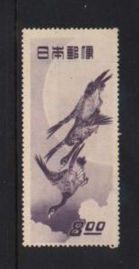 Japan #479 Mint