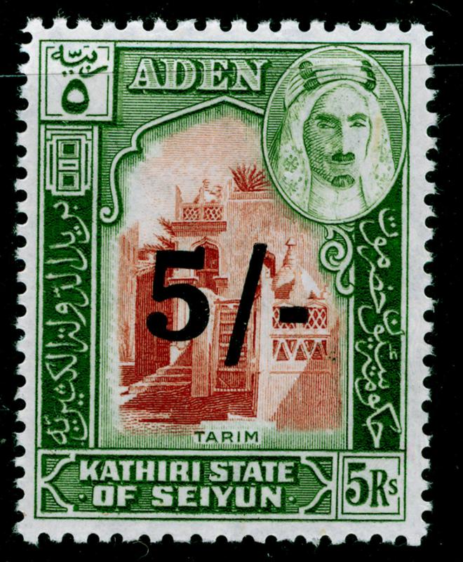 ADEN SG27, 5s on 5r brown & green, NH MINT. Cat £35.
