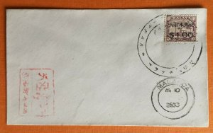 Malaya 1944 Japanese Occupation opt Selangor $1 on 10c SG#J295 on cover M2975