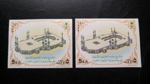 Rare Saoudien Arabie 1989 Cat Valeur 225.00 Sainte Kaaba Perf + Imperf S/Feuille