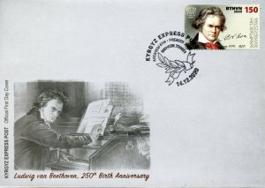 Kyrgyzstan Music Stamps 2021 FDC Ludwig van Beethoven Composers People 1v Set